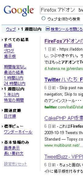 google検索結果画面の検索ツールを表示