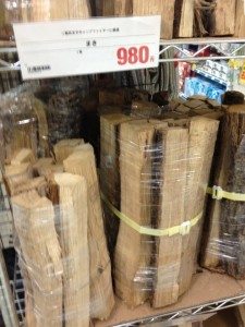 コーナンで売ってた薪
