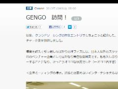 GENGO 訪問!  1 3