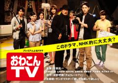 おわこんTV   NHKプレミアムよるドラマ