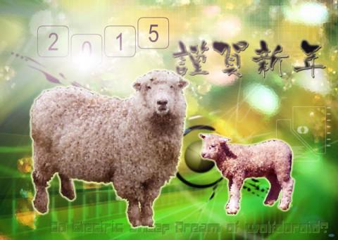 年賀画像2015電気羊640