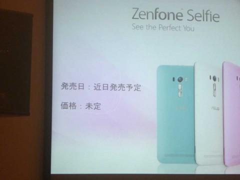 ZENFONE Selfieは発売日も価格も未定。