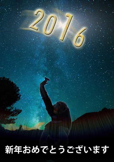 年賀画像2016