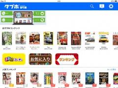 iPad2でみたタブホのトップ画面